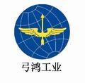 上海弓鴻工業科技有限公司