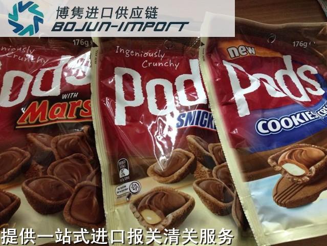 澳洲巧克力进口报关|代理|清关|流程|手续|费用博隽