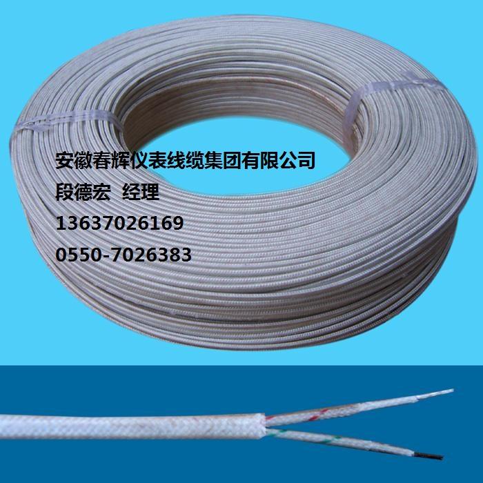 阻燃K型高溫補償電纜  ZRA-KX-HA-FVRP-2*2*1.0