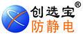 創選寶盤拓防靜電科技上海有限公司