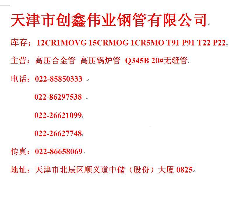 12CR1MOVG锅炉管通过实验表明合格产品 42*9价格