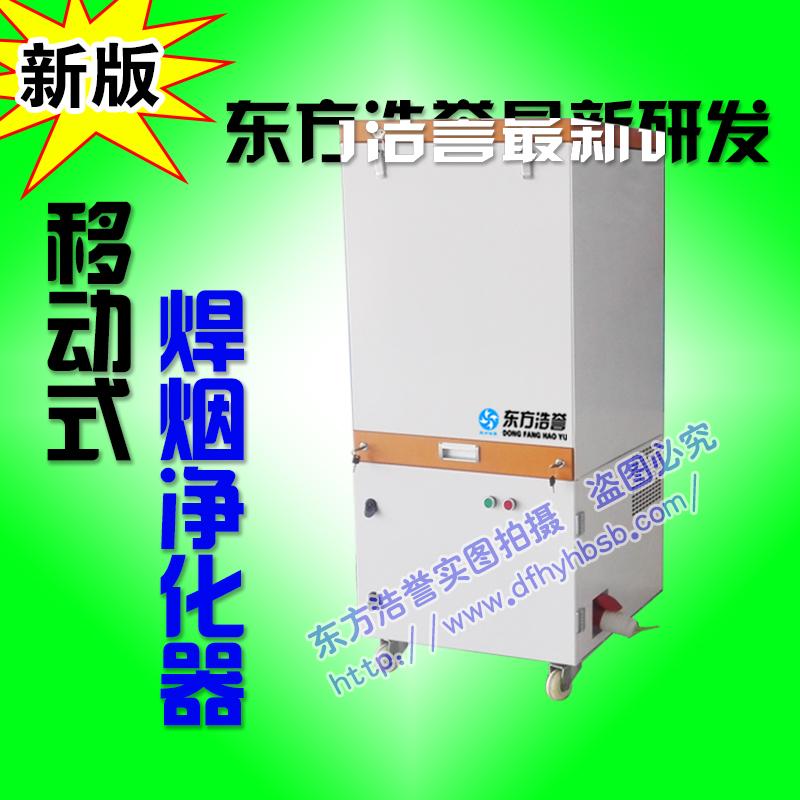 工件整机焊接烟尘进化设备焊烟净化器df-hy东方浩誉
