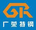 东莞市广荣特钢万博体育mantbex登录