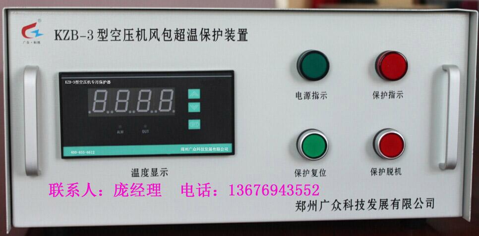 儲氣罐空壓機超溫保護裝置