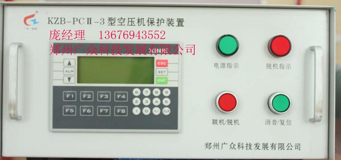 儲氣罐空壓機綜合保護裝置