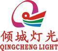 廣州傾城舞臺燈光設備廠