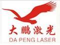 深圳大鵬激光科技有限公司