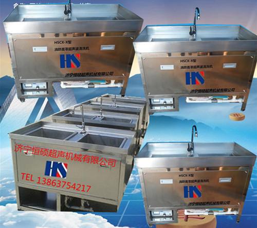 优质的消防专用名品超声波清洗机(面罩)清洗机最新供应