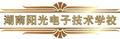 湖南陽光電子學校