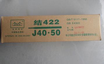 天津市金橋焊材集團有限公司貴港J422電焊條  廠家銷售部