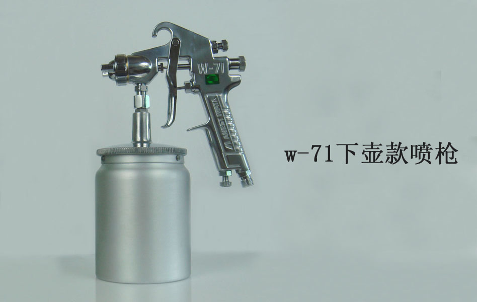 日本巖田w-77-3s噴槍{巖田噴槍w-77}
