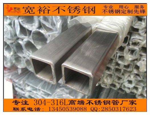 茶山201不銹鋼矩形管20*70*2.0拉絲管