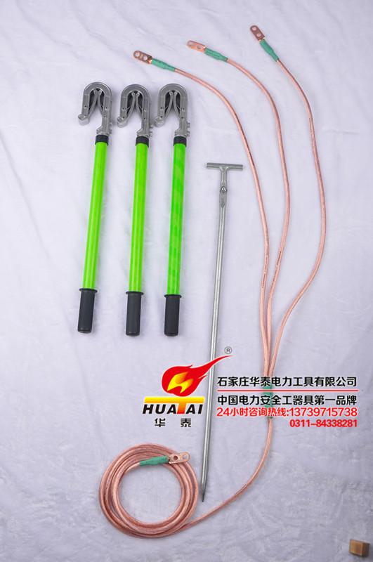 高压携带型接地线、10KV接地线、户外接地线