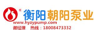 衡阳市朝阳泵业有限公司