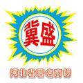 河北冀盛鋁粉有限公司