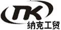 濟南納克工貿有限公司