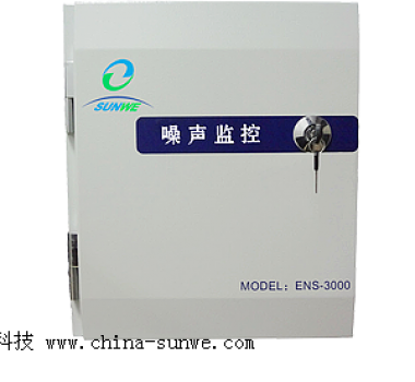 ENS-3000噪聲監測主機