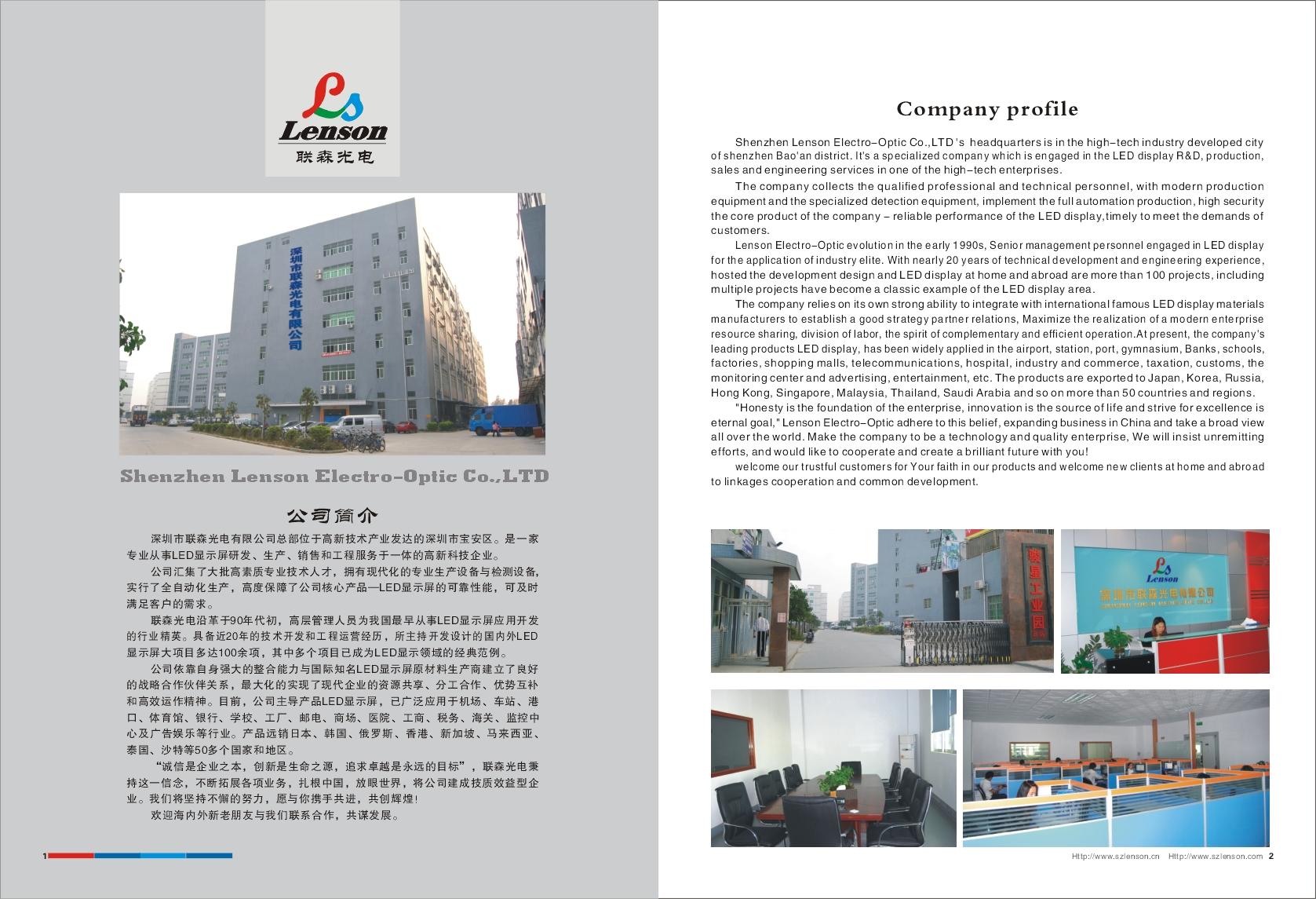 深圳市联森光电电子宣传册