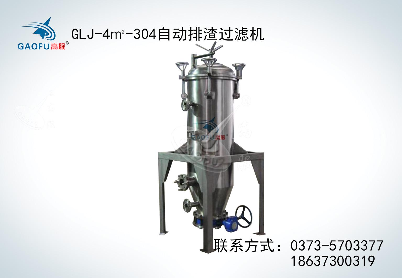 化工專用活性炭過濾機