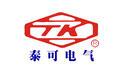 武汉泰可电气股份有限企业