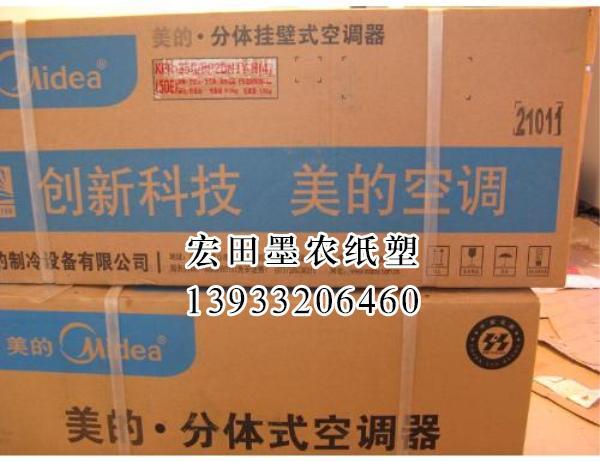 空调包装箱-空调包装箱-价格-墨农纸塑包装