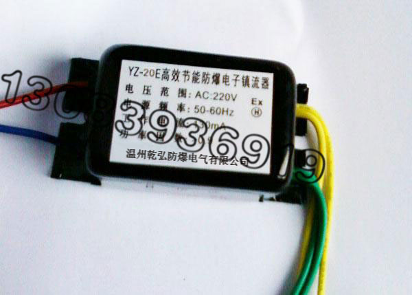 YZ-20E/FBDZ-20E熒光燈專用防爆電子鎮流器