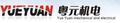 广东粤元机电科技万博体育手机版登陆