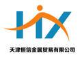 天津恒信金属材料销售中心