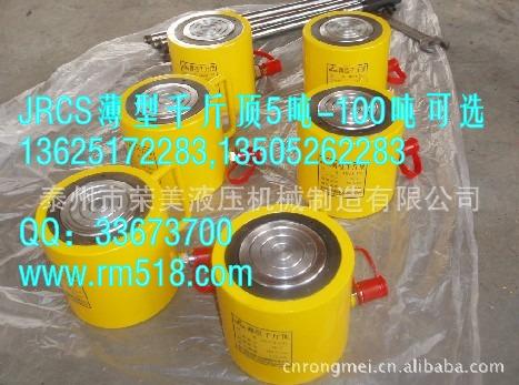 薄型千斤頂 薄型液壓千斤頂 JRCS-1002單動式薄型千斤頂