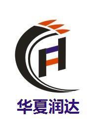 北京华夏润达技术有限公司