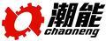 上海潮能機械有限公司