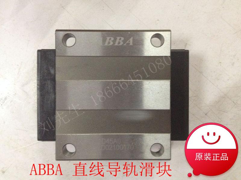 ABBA线性滑轨 正宗台湾BRH20A法兰滑块 雕刻机专用