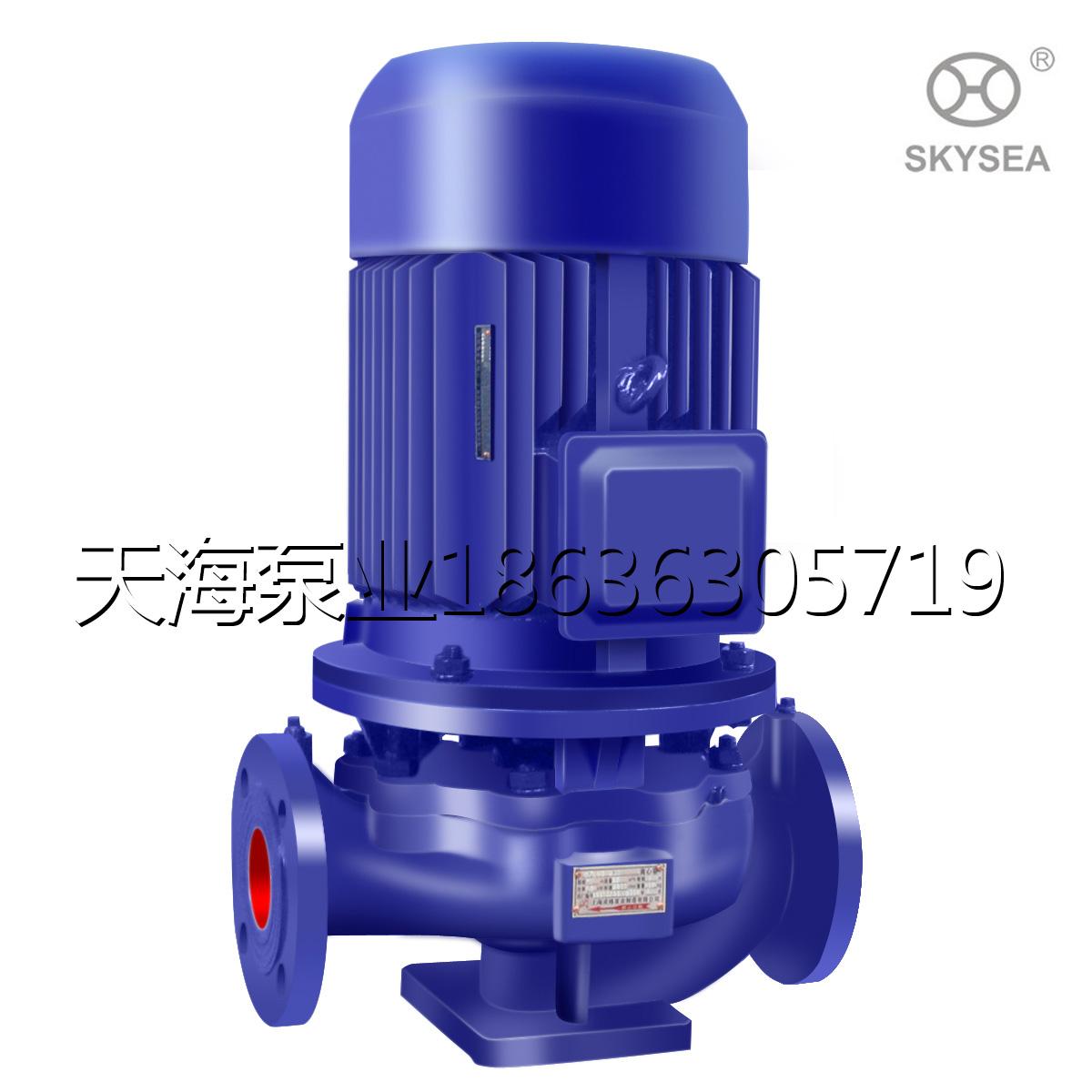 天海泵业管道离心泵