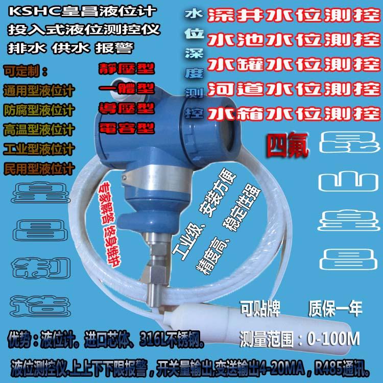 KSHC-S-T511投入式液位变送器(四氟材质-防腐,耐高温)