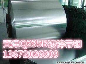 優質235B鍍鋅帶鋼