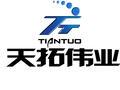 武漢天拓偉業科技有限公司