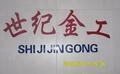 天津世紀金工鋼鐵貿易有限公司