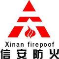 廊坊信安防火材料有限公司Logo