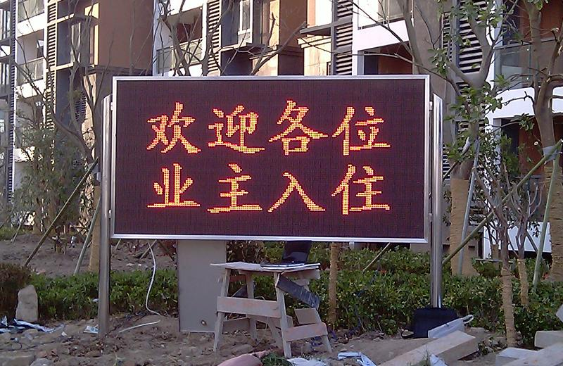 清遠led門頭顯示屏,清遠led條形屏,清遠小區led廣告屏圖片
