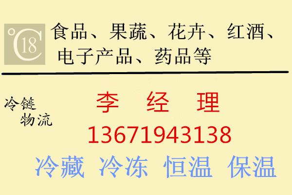 新乡到阳江市果蔬冷链运输公司
