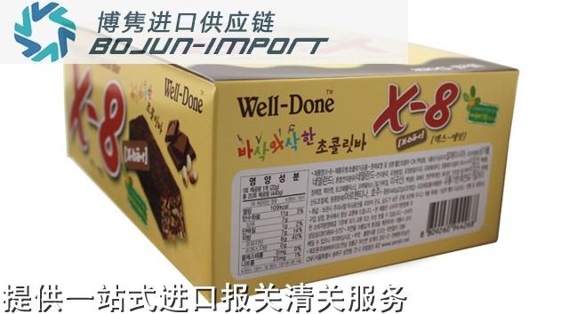 韩国食品进口报关|代理|清关|流程|手续|费用博隽