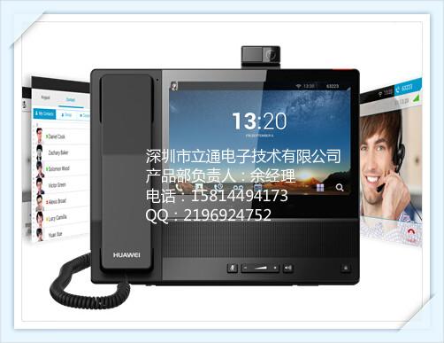 华为IP电话机eSpace 8950/可视电话机华为8950