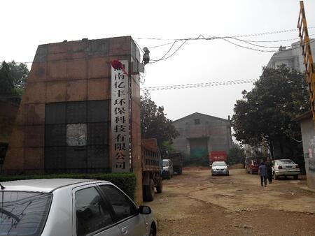 格尔木益峰玻璃钢制品销售中心