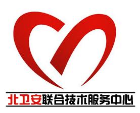 北京市北卫安联合技术服务中心