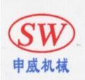 江陰市申威化輕機械有限公司