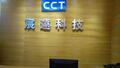 深圳市宸远电子科技有限企业