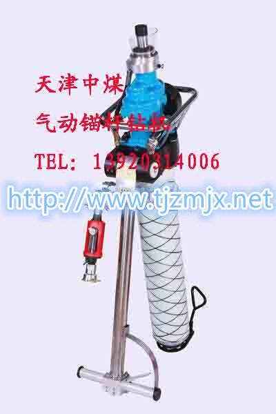 天津中煤机械MQT-130/2.8型气动锚杆钻机