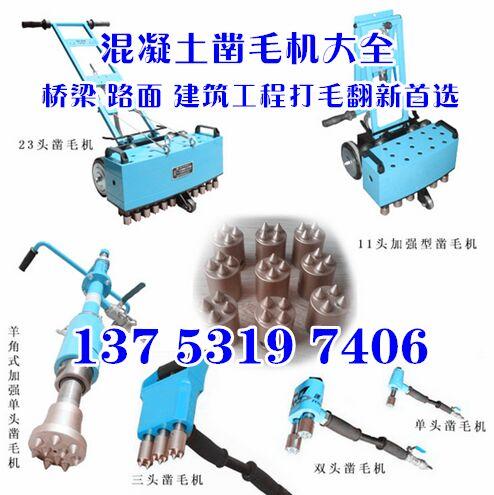 混凝土凿毛机厂家 单头凿毛机价格 手推式凿毛机型号