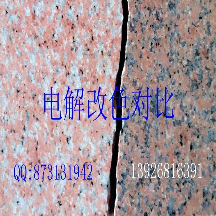 供應新疆紅鄯善紅沙利士紅石材電解爐