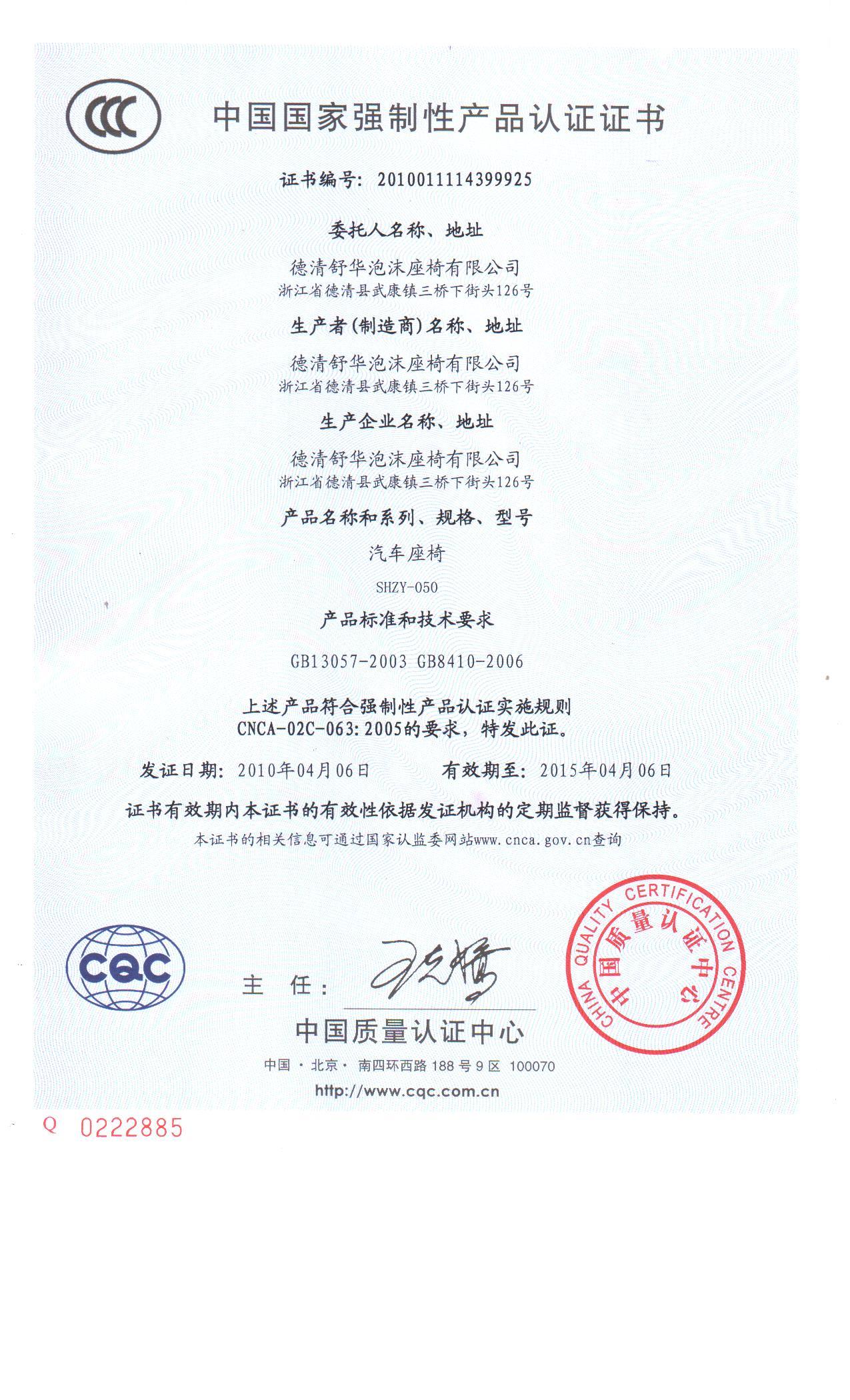 中国产品CCC认证网提供智能集成电力电容补偿装置CCC认证及3C